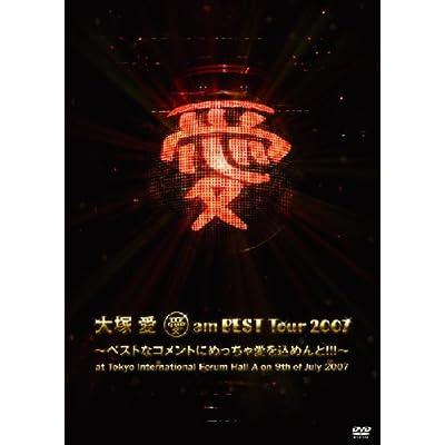 愛 am BEST Tour 2007~ベストなコメントにめっちゃ愛を込めんと!!!~at Tokyo International Forum Hall A on 9th of July 2007 スペシャル盤 [DVD]をAmazonでチェック!