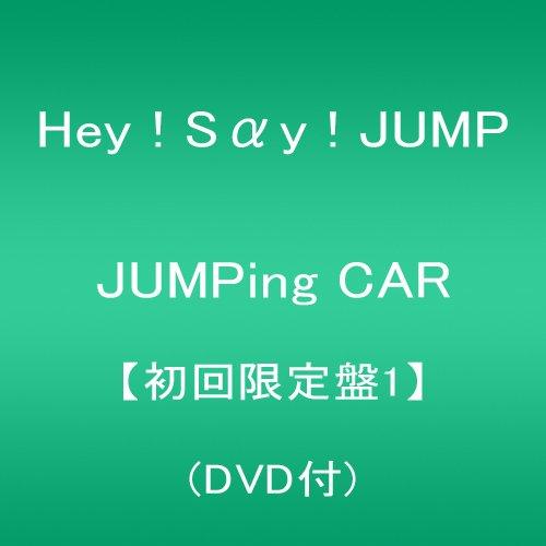 JUMPing CAR 【初回限定盤1】(DVD付)をAmazonでチェック!