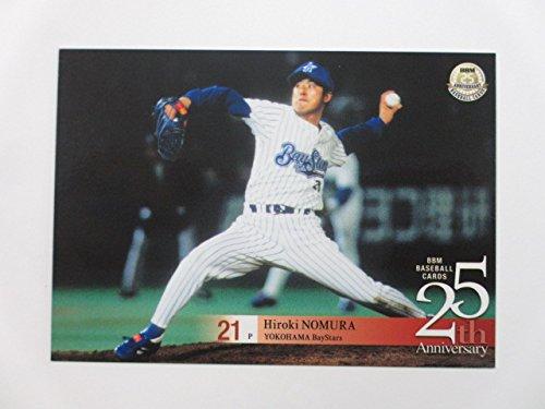 BBM2015/25周年ベースボールカード■レギュラーカード■026野村弘樹/横浜