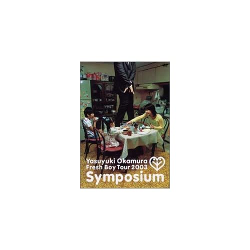Symposium~岡村靖幸 フレッシュボーイ TOUR 2003~ [DVD]をAmazonでチェック!