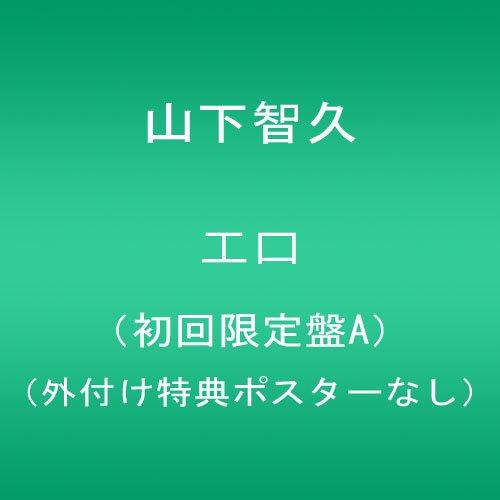 エロ(初回限定盤A)(外付け特典ポスターなし)をAmazonでチェック!