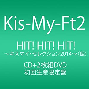 HIT! HIT! HIT!~キスマイ・セレクション2014~(仮) (ALBUM+2枚組DVD) (初回生産限定盤)をAmazonで予約する★