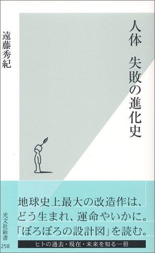 人体 失敗の進化史 (光文社新書)