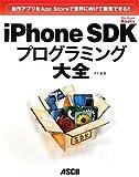 自作アプリをApp Storeで世界に向けて販売できる!! iPhone SDKプログラミング大全 (MacPeople Books)