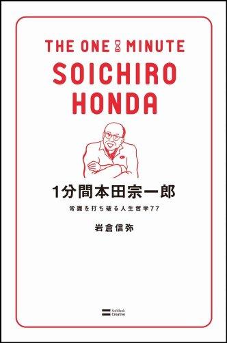 1分間本田宗一郎 常識を打ち破る人生哲学77 (1分間シリーズ)