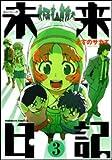 未来日記 3 (3) (角川コミックス・エース 129-7)
