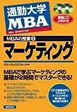 通勤大学MBAの授業 (1) マーケティング (CD2枚付き)