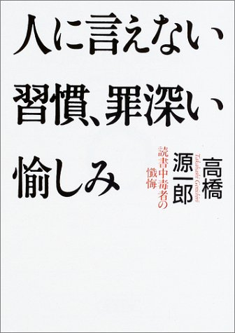 人に言えない習慣、罪深い愉しみ―読書中毒者の懺悔 (朝日文庫)