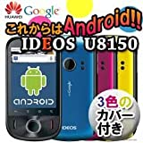 Android OS 2.2 Froyo搭載HUAWEI IDEOS U8150 ☆Pocket WiFi可 (海外Simフリー版)