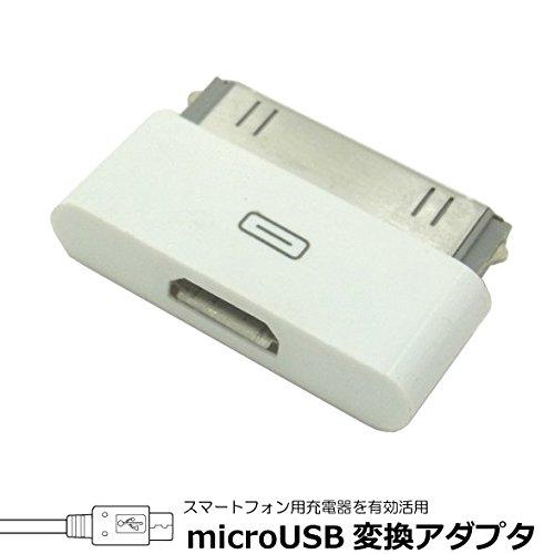 iphone 3G3GS44S対応 microUSBメス-Dockオス 変換アダプタ 充電転送 BL0032Ⅱ