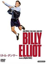 リトル・ダンサー -BILLY ELLIOT-