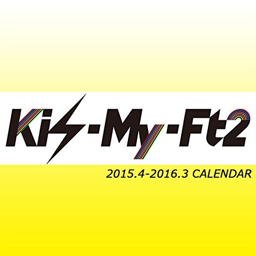 Kis-My-Ft2 2015.4-2016.3 カレンダー ([カレンダー])