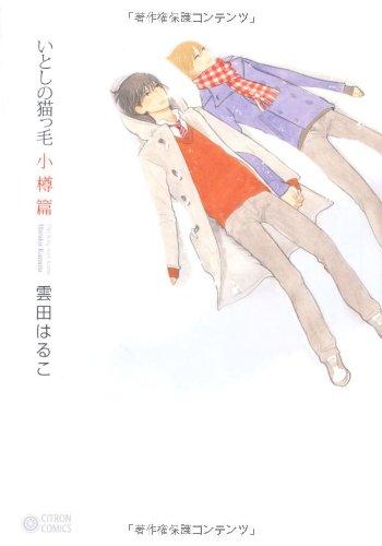 いとしの猫っ毛 小樽篇 (シトロンコミックス) (CITRON COMICS)