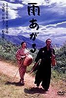 雨あがる [DVD]