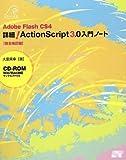 Adobe Flash CS4 詳細!ActionScript3.0入門ノート[完全改訂版](CD-ROM付)