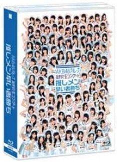[ISO / Blu-ray] AKB48 – AKB48 Group Kenkyuusei Concert ~Oshimen Hayai Mono Gachi~AKB48グループ研究生コンサート 〜推しメン早い者勝ち〜 スペシャルBOX (Download)[2013.11.09]