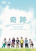 奇跡【通常版】 [DVD]