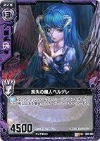 Z/Xゼクス 喪失の魔人ペルデレ/UC C10-015