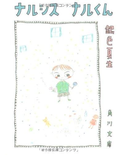 ナルシス ナルくん (角川文庫)