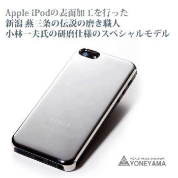 【iPhone5】米山 ステンレス鏡面加工iPhone5ケース YONEYAMA 18-8SUS MIGAKI MOBILE SUIT NiNjA [Art.No YMS-5SP(KOBAYASHI)]【燕三条】