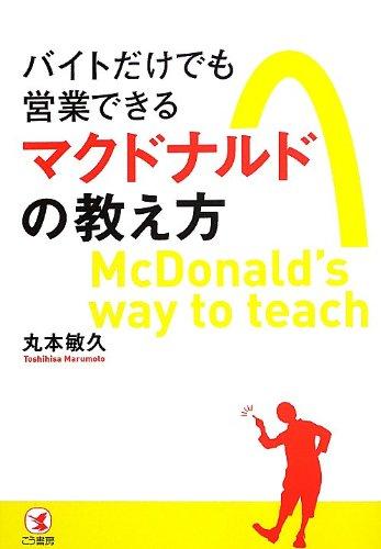 バイトだけでも営業できるマクドナルドの教え方