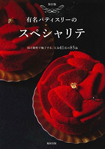 保存版 有名パティスリーのスペシャリテ―技と個性で魅了する、人気41店の85品