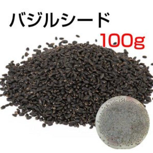 バジルシード 100g