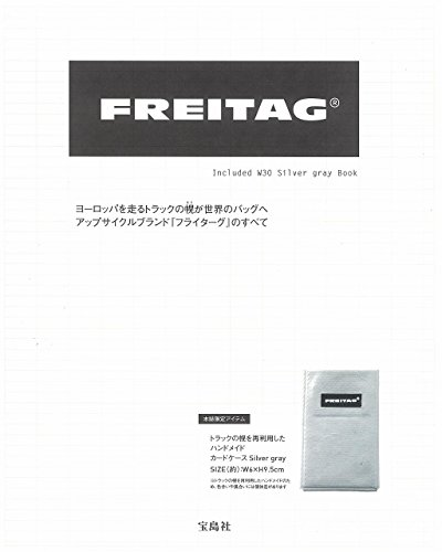FREITAG Included W30 Silver Book ([バラエティ])