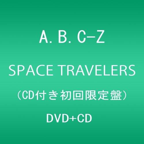 SPACE TRAVELERS (CD付き初回限定盤)(DVD+CD)をAmazonでチェック!