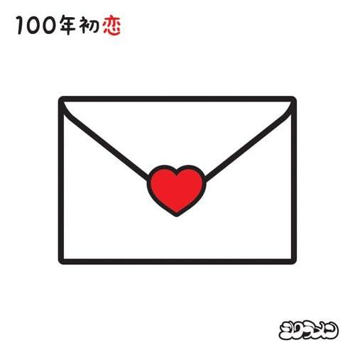 100年初恋 【初回盤】(CD+DVD)をAmazonでチェック!