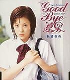 GOOD BYE 夏男