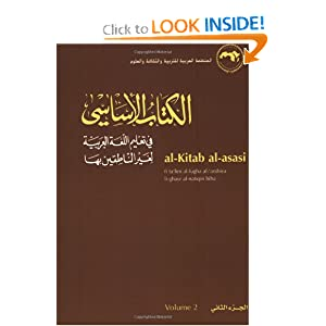 al-Kitab al-asasi: A Basic Course for Teaching Arabic to Non-Native Speakers, Volume II