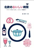 北欧のおいしい時間 デンマークのカフェから、ノルウェーの食堂まで (P-Vine Books) [単行本] / 森百合子 (著); スペースシャワーネットワーク (刊)