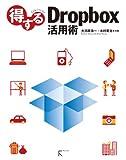 【キャンペーン】得するDropbox活用術 Lite版