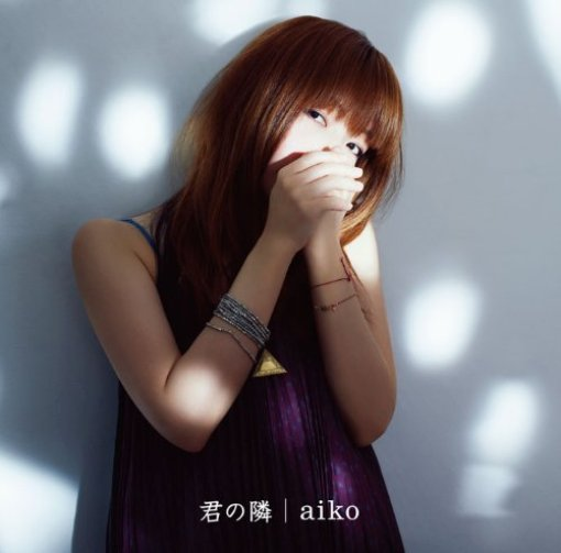 [Single] aiko – 君の隣 Kimi no Tonari (FLAC)(Download)[2014.01.29]