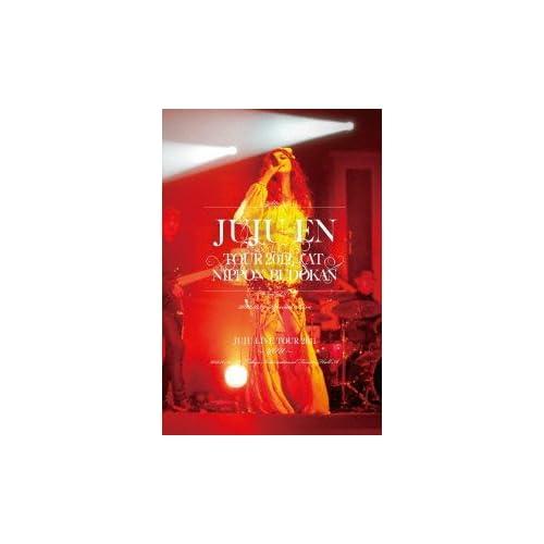 ジュジュ苑全国ツアー2012 at 日本武道館(初回生産限定盤) [DVD]をAmazonでチェックする♪