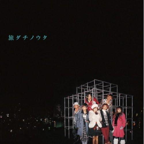 旅ダチノウタ(DVD付)をAmazonでチェック!