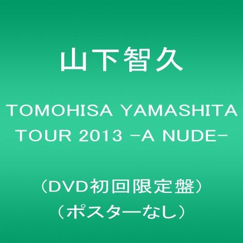 TOMOHISA YAMASHITA TOUR 2013 -A NUDE-(初回限定盤) (ポスターなし) [DVD]をAmazonでチェック!