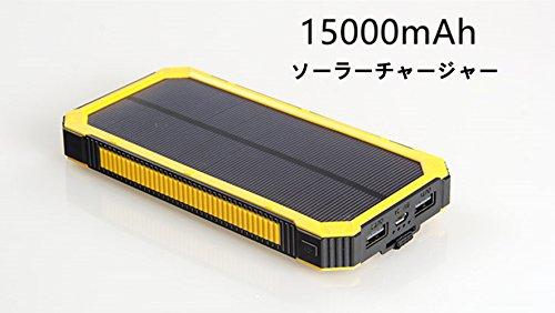 TSUNEO 15000mAh 超大容量 2ポート モバイルバッテリー ソーラーパネル二つの充電方法 防水 LEDライト搭載 スマホ充電器 緊急防災用 iPhone6 iPhone6s Plus iPhone5 Xperia Galaxy AQUOS モバイルバッテリー ソーラーチャージャー 黄色