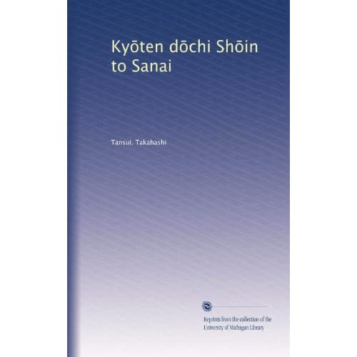 Ky?ten d?chi Sh?in to Sanai (Japanese Edition) Tansui. Takahashi