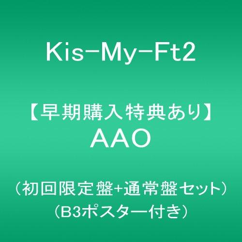 【早期購入特典あり】 AAO (初回限定盤+通常盤セット)(B3ポスター付き)をAmazonでチェック!