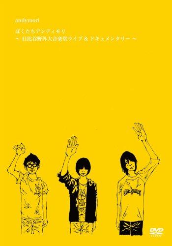 ぼくたちアンディモリ~日比谷野外大音楽堂ライブ&ドキュメンタリー~をAmazonでチェック!