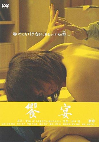 重松清「愛妻日記」より 饗宴 [DVD]