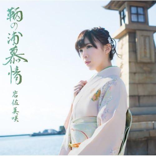 鞆の浦慕情【初回限定盤】(DVD付)
