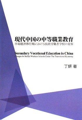 現代中国の中等職業教育―市場経済移行期における技術労働者学校の変容