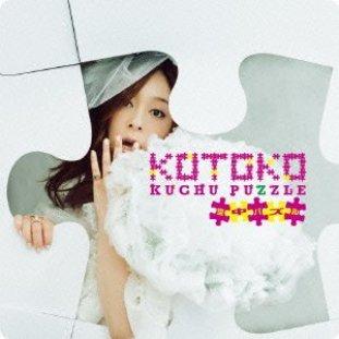 [Album] KOTOKO – 空中パズル Kuchuu Puzzle (FLAC)(Download)[2013.11.20]