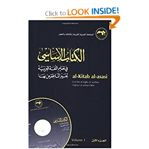 Al-kitab Al-asasi Volume I: A Basic Course for Teaching Arabic to Non-native Speakers (Arabic Edition)