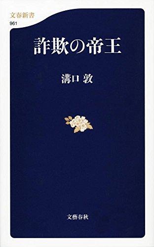 詐欺の帝王 (文春新書)