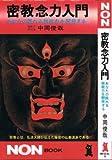 密教念力入門 (ノン・ブック 39)