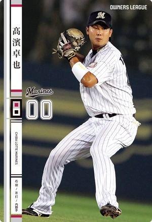 オーナーズリーグ17 白カード 高濱卓也 千葉ロッテマリーンズ